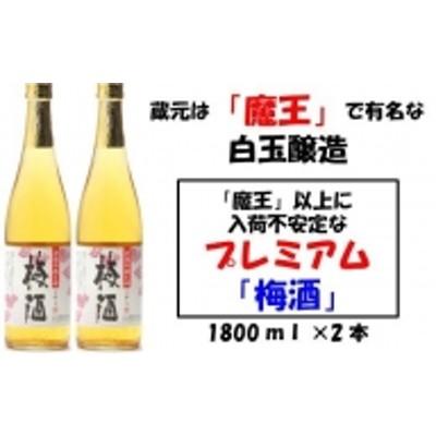 No.1129 【魔王の蔵元】白玉醸造の「プレミアム梅酒」2本セット