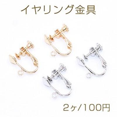 イヤリング金具 菱形 5×7mm カン付き【2ヶ】