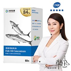 德國頂級魚油