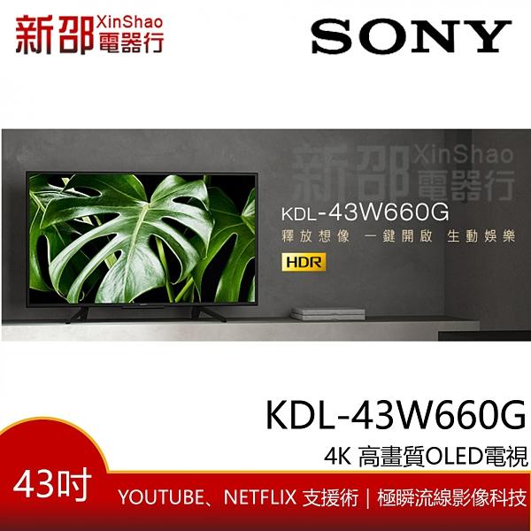 *~新家電錧~* 【SONY 新力 KDL-43W660G】43吋 HDR智慧液晶電視【實體店面 】