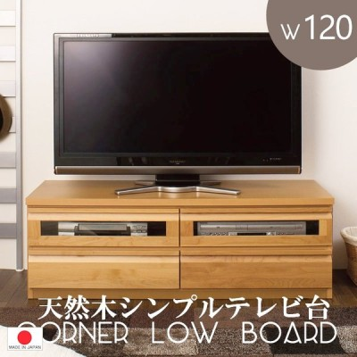送料無料(一部地域を除く)組合せ可能!ユニット TVボード 幅120 コーナーテレビ台 天然木 アルダー材 ナチュラル色 日本製  国産 北欧 低ホルマリン