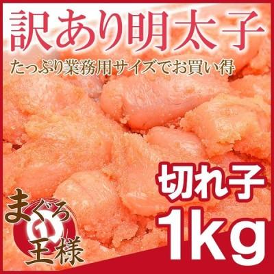 (訳あり わけあり ワケあり 穴あき バラ)  明太子 1kg 訳あり 切れ子 バラ子(有色)