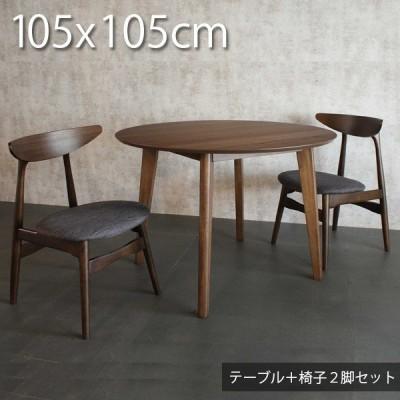 ダイニングテーブルセット 丸テーブル ダイニングテーブル 椅子2脚 円形