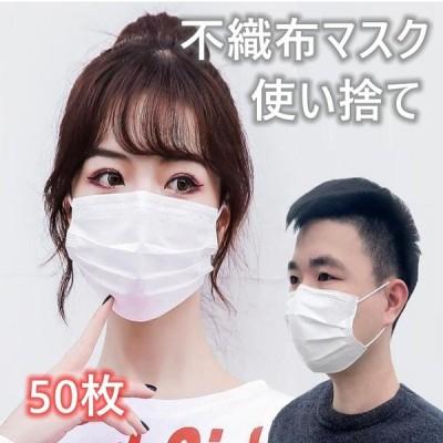 マスク 在庫あり 50枚入り 不織布マスク 使い捨て 大人用 三層構造 ウイルス対策 花粉対策 飛沫防止 予防抗菌 立体 ほこり PM2.5 防塵 風邪