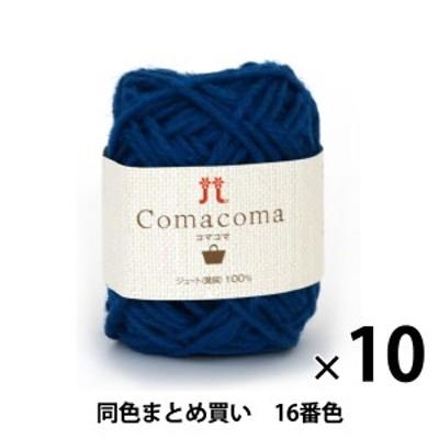 【10玉セット】春夏毛糸 『Comacoma(コマコマ) 16番色』 Hamanaka ハマナカ【まとめ買い・大口】