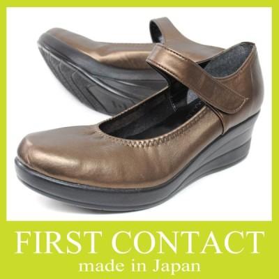 日本製 厚底 パンプス ファーストコンタクト 39046 ブロンズ FIRST CONTACT ウェッジソール 国産