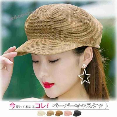ペーパーキャスケット 麦わら帽子 キャップ レディース 帽子 uv ストローハット 軽量 日よけ 紫外線対策 涼しい 帽子