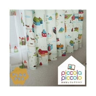 カーテン 洗える 子供 キッズ おしゃれ  幅100×丈135・178・200cm 既製品サイズ  piccolapiccolo