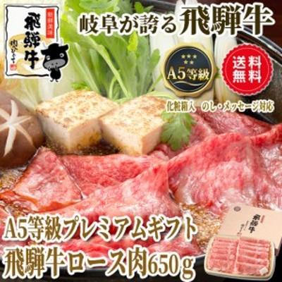 【肉のひぐち】【送料無料】プレミアムギフト【A5等級】飛騨牛ロース肉650g入(化粧箱付)※カット方法選べます すき焼き/しゃぶしゃぶ