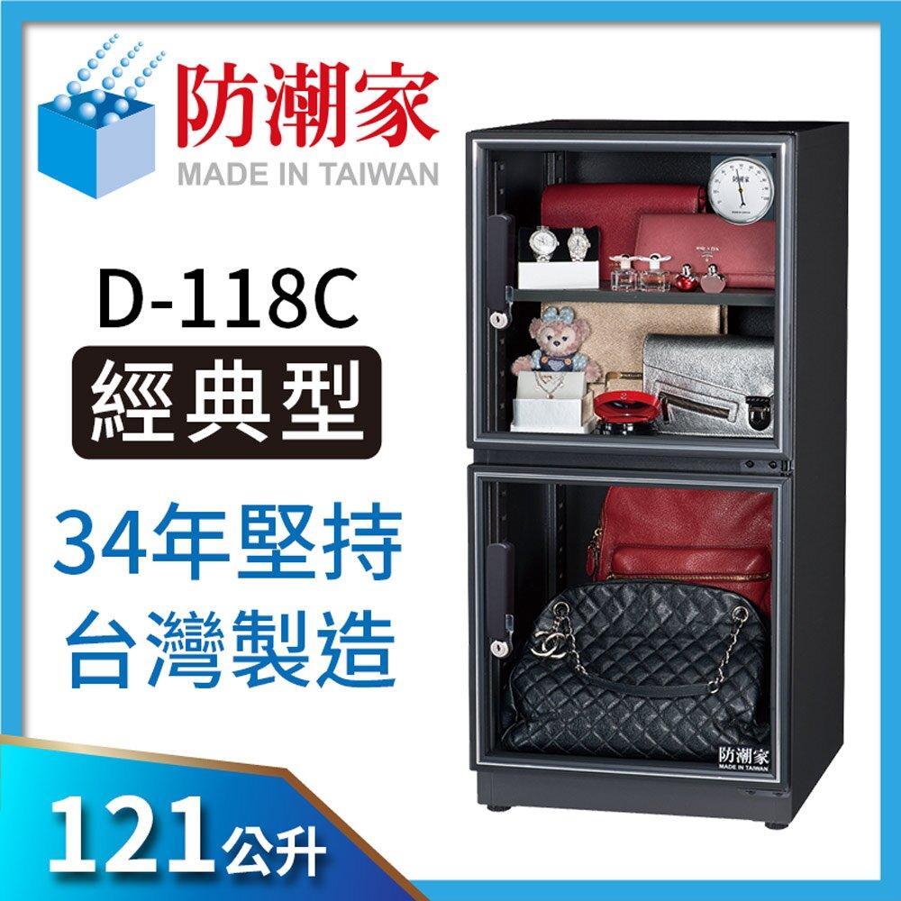 防潮家 121公升電子防潮箱D-118C