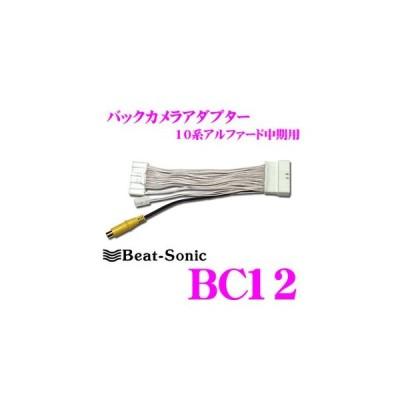 Beat-Sonic ビートソニック BC12 バックカメラアダプター