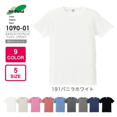 無地 半袖 メンズ Tシャツ ヴィンティージ系 1090-01 トライブレンド 191 バニラホワイト United Athle(ユナイテッドアスレ)