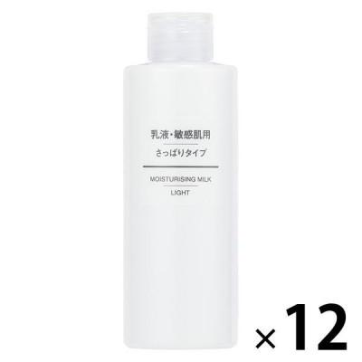 【まとめ買いセット】無印良品 乳液 敏感肌用 さっぱりタイプ 200mL 12個 良品計画