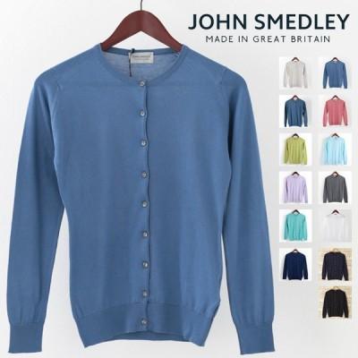 ジョンスメドレー JOHN SMEDLEY イズリントン カーディガン シーアイランドコットン ISLINGTON 13色