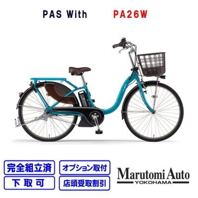 最大+10%倍!倍!ストア 電動自転車 ヤマハ PAS 2021年モデル PAS With アクアシアン パスウィズ ウィズ 26型 PA26W 電動アシスト自転車