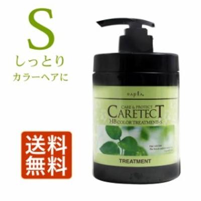 ★送料無料★ナプラ ケアテクト HB カラートリートメント S 650g