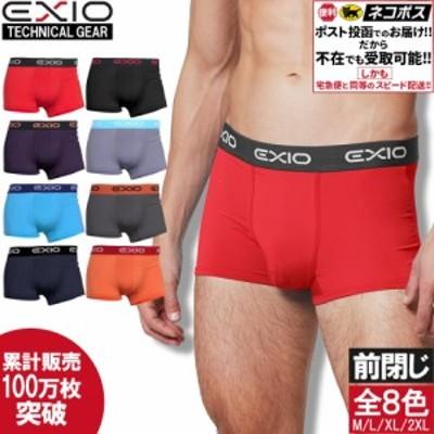 【ネコポス選択で送料無料】ボクサーパンツ メンズ ローライズ 全8色 M-XXL 男性下着 ボクサー パンツ ブリーフ インナー EXIO エクシオ