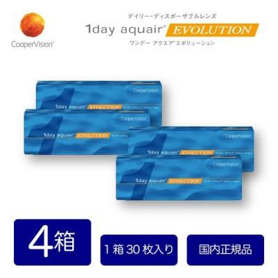 コンタクトレンズ ワンデーアクエアエボリューション 4箱 クーパービジョン CooperVision 使い捨て 1day ワンデー Biomedics 近視用 2ヶ月 30枚入り 最安値