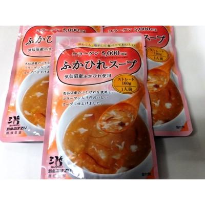 買い回り 買い周り 買いまわり ポイント 消化 送料無料 コラーゲンたっぷりのふかひれスープ(ストレート)3個セット