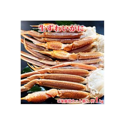 【ご家庭用】カット筋入 生ずわいがに 約1kg◆【魚鶴商店】