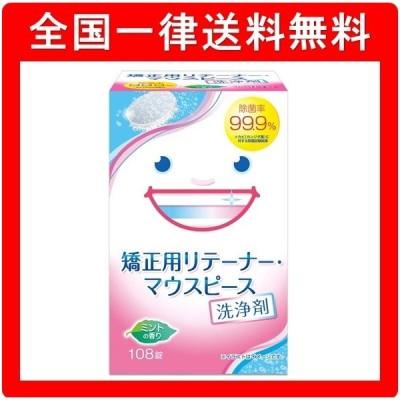 矯正用洗浄剤 スッキリデント 矯正用リテーナー マウスピース洗浄剤 除菌率99.9% 酵素入り ミントの香り 108錠入