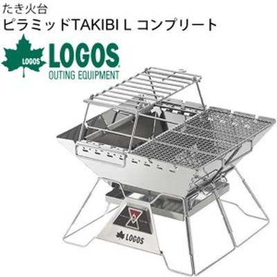 たき火台 グリル 炭火焼 コンロ 調理機器 ロゴス LOGOS 庭キャンプtthe ピラミッドTAKIBI L コンプリート/バーベキューコンロ ダッチオー