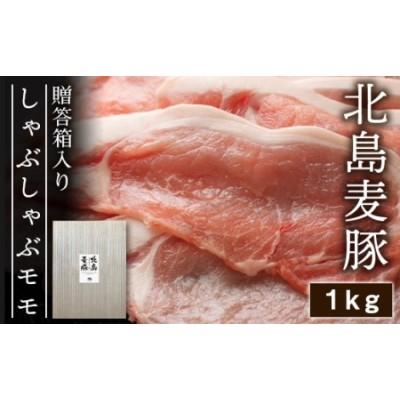 【北島麦豚】しゃぶしゃぶモモ 1kg 贈答箱入り 北島麦豚 豚肉 ブランドポーク