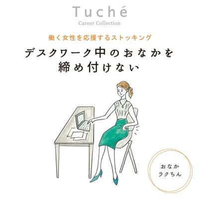 GUNZE グンゼ Tuche ストッキングキャリアコレクション(ウエストスーパーストレッチ)(レディース)【SALE】 ナチュラルベージュ M-L