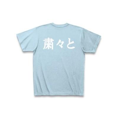 粛々と(白文字) 背面プリント Tシャツ Pure Color Print(ライトブルー)