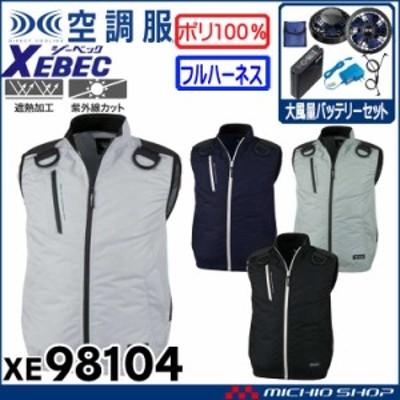 空調服 ジーベック XEBEC 空調服遮熱フルハーネス対応ベスト・大風量パワーファン・バッテリーセット XE98104set
