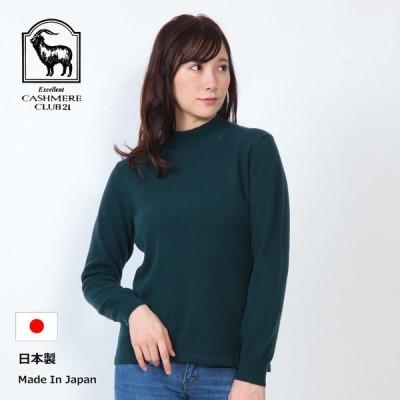 日本製 カシミヤ ハイネックセーター カシミヤ100% ニット、セーター 長袖 レディースファッション