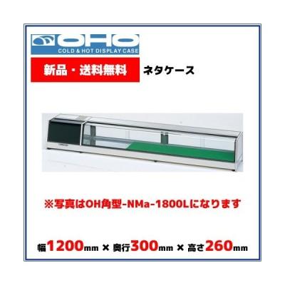 OHO 角型ネタケース OH角型-NMa-1200L 大穂 オオホ ショーケース 冷蔵ケース 冷蔵ネタケース 業務用 業務用ネタケース