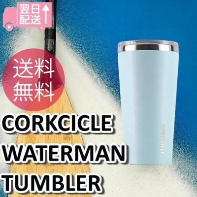 コークシクル タンブラーウォーターマン470ml/CORKCICLE tumbler Waterman470ml 保令9時間保温3時間 おしゃれなタンブラー マイボトル おしゃれボトル
