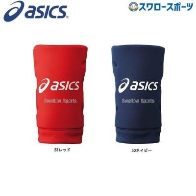 アシックス ベースボール ソフトボール用 ニーパッド(左右兼用) BEE-28 asics 野球部 部活 野球用品 スワロースポーツ
