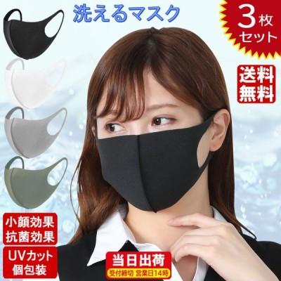 ウレタンマスク 夏用 マスク 洗える 個包装 小顔マスク マスク3枚セット 耳が痛くならない 小顔効果 UVカット 繰り返し使える 男女兼用 立体 計量 ファッション