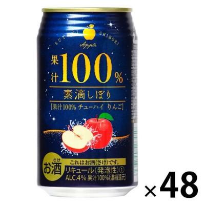 チューハイ 素滴しぼり 果汁100% りんご 350ml 2ケース(48本) りんごサワー 酎ハイ