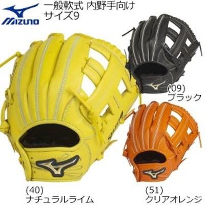 野球 グローブ ミズノ MIZUNO 軟式用 セレクトナイン 内野手向け:サイズ9 グラブ