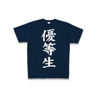 優等生(白文字) Tシャツ Pure Color Print(ネイビー)