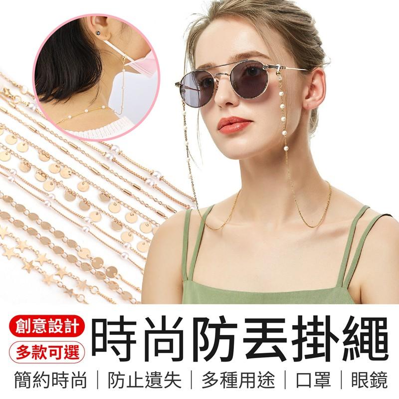 時尚防丟掛鍊 眼鏡鍊 口罩扣 口罩繩 口罩帶 掛脖 細鍊 珠鍊 項鍊 口罩 鍊