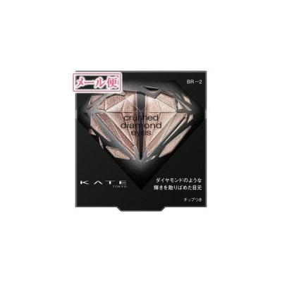 [定形外郵便] カネボウ ケイト クラッシュダイヤモンドアイズ #BR-2 (アイシャドウ)