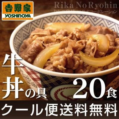 吉野家 牛丼の具 120g×20食セット 8tx