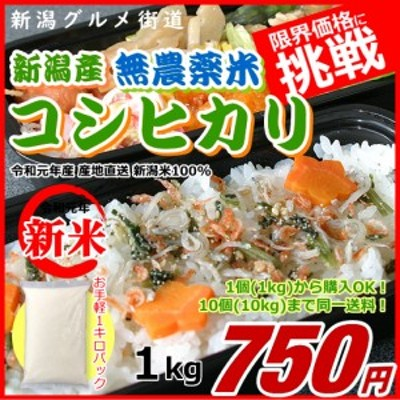 コシヒカリ 1キロ 無農薬米 新米 新潟米 1kg 令和元年産 お米 新潟産 産地直送 米 コメ ポイント消化