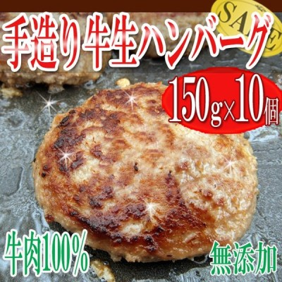プレミアム 肉 焼き肉 テレビで話題 牛肉100% 手造り 牛生 150g×10個入