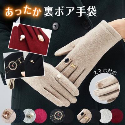 タッチパネル対応 ビジュー刺繍付きレディース手袋 女性用 婦人用 大人用 おしゃれ かわいい 指輪 リング 腕時計 スマホ対応 手袋 プレゼント ギフト ボア 冬