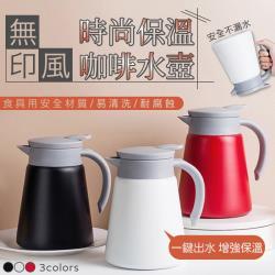 無印風大容量時尚保溫咖啡水壺800ml