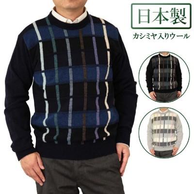 日本製 カシミヤ入りウール 10ゲージ 格子柄 クルーネックセーター 紳士/メンズ(2058)