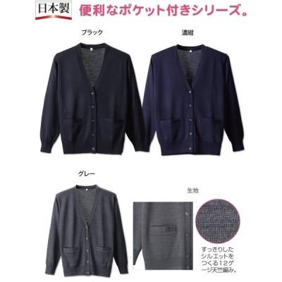 国産 日本製 抗ピル長袖カーディガン ポケット付 D-1010 ディーフェイズ D-PHASE