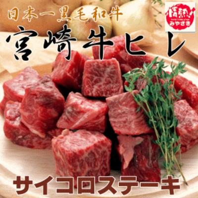 【極上サイコロステーキ 200g】 日本一「宮崎牛」のお肉。柔らかいヒレ肉を食べやすくカットし口の中でとろける絶品のステーキ グルメ