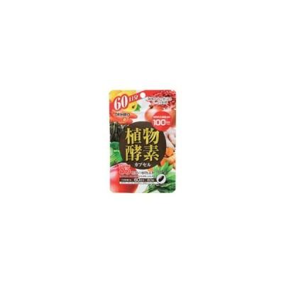 セール品!【送料無料】植物酵素カプセル オリヒロ 60粒入 60日分 乳酸菌配合