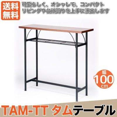 カウンターテーブル ハイテーブル 作業テーブル 幅100cm フリーテーブル カウンター 収納棚付 飲食店 事務所 休憩室 高さ90cm